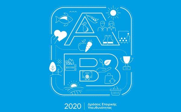 key-visual_αβ_δράσεις-εταιρικής-υπευθυνότητας-2020