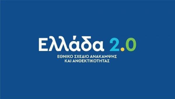 ellada20_brandlogo