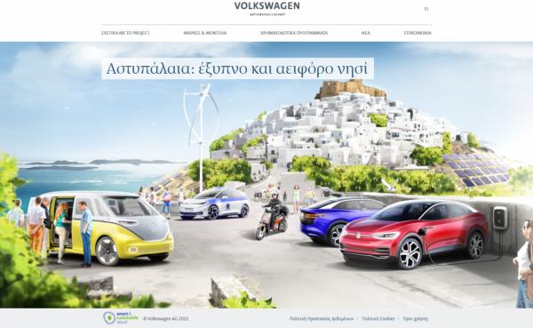 VOLKSWAGEN GROUP - KOSMOCAR_astypalea-sustainable-island.gr___HOME PAGE